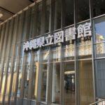 料金比較表あり!沖縄県立図書館のオススメ駐車場5選
